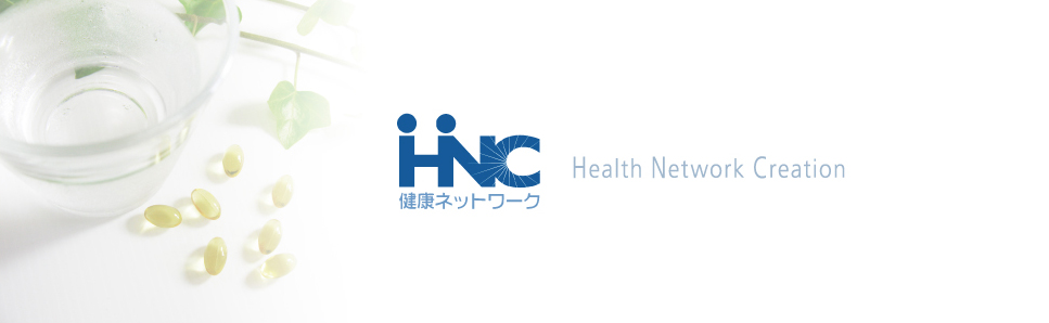 健康ネットワーク Health Network Creation